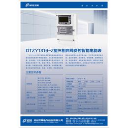 优质热销河南电表DTZY1316-Z三相四线费控智能电能表