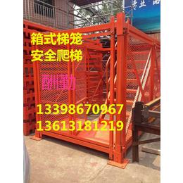 酬勤施工梯笼箱式梯笼优质产品