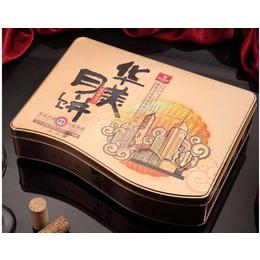 广东省广州市中秋月饼 华美月饼券代金券 华美月饼团购批发价格