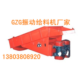 宏达ZG300振动给料机厂家定做销售