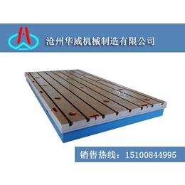 沧州华威防锈铸铁平板平台用途及保养