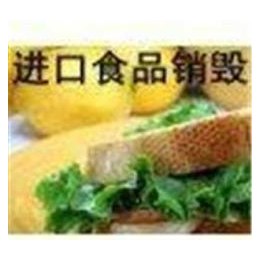 闵行处理食品外高桥红酒过期销毁奉贤进口肉制品整批销毁