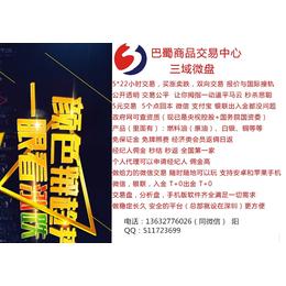 三域商品加盟_三域商品代理_三域商品交易加盟代理