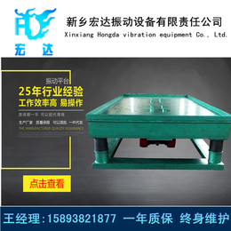 三维振动平台 高品质振动平台