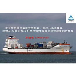 我有一批家具要运到新西兰奥克兰大概的海运费用广州起运