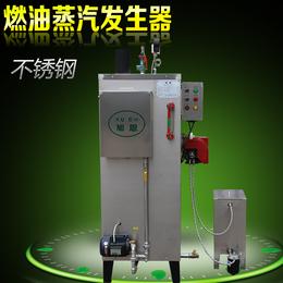 旭恩70KG蒸汽发生器全自动蒸气机酿酒小型服装燃油锅炉柴油