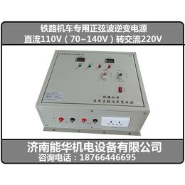 DC600V转交流380V铁路机车专用逆变电源