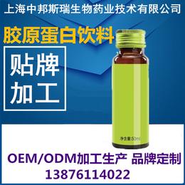 50毫升胶原蛋白饮品ODM委托加工厂
