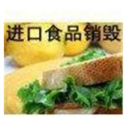 上海过期方便食品销毁公司厂家直接焚烧销毁红酒处理嘉定监督销毁