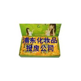 上海过期食品销毁费用咨询电话18217751839