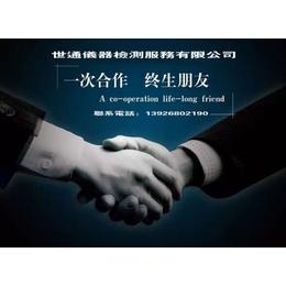 深圳市哪里有第三方校准实验室计量仪器校准要多少钱缩略图
