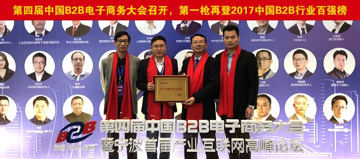 第四届中国B2B电子商务大会召开