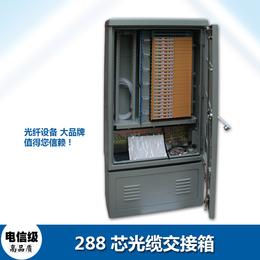 四川遂宁出售库存通鼎144芯.288芯落地式满配光交箱缩略图