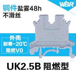 UKJ-2.5B电压端子排 导轨直通式接线端子板