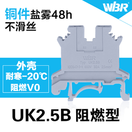 UK直通式接线端子排 UK2.5B电压端子条