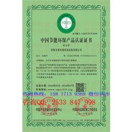 惠州电线电缆平安国际充值中国节能环保平安国际认证证书