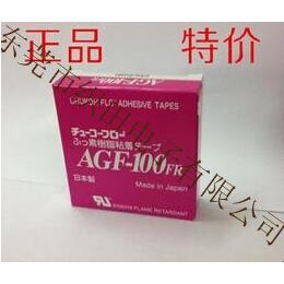 原装日本中兴化成AGF-100FR高温胶带19宽