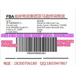 移动电源蓝牙音箱塑料盒电池货德国FBA出口双清货代公司