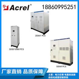 ANPCS-50KT储能变流器 电池储能 电化学储能 安科瑞