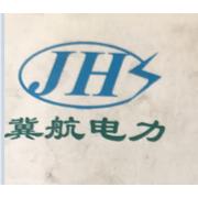 石家庄冀航电力科技有限公司
