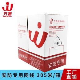 厂家直销万普国标超五类网线 纯无氧铜安防专用网线305米整箱