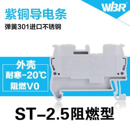 ST端子 ST-2.5接线端子排 JUT3-2.5弹簧端子
