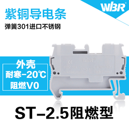 ST弹簧端子 JUT3-2.5贯通型接线端子排