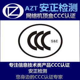 小工厂如何办理3c认证 网络机顶盒3C认证