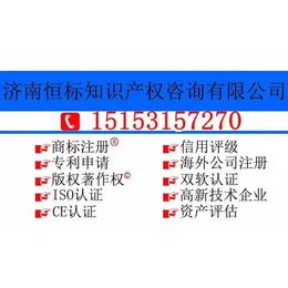 淄博ISO9001认证 ISO质量管理体系认证程序