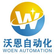 沃恩自动化系统(常州)有限公司