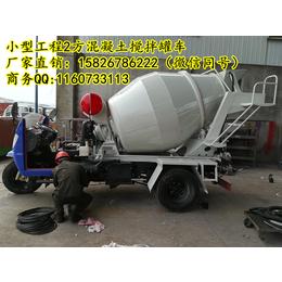 唐俊牌小型水泥搅拌车价格+2方搅拌车厂家成本出售