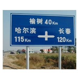 交通安全标识牌三角牌厂家直销 茂博专注公路标牌制作十二年