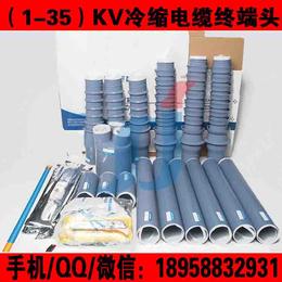 光伏冷缩电缆终端 10KV单芯户内NLS 10 1.5电缆头