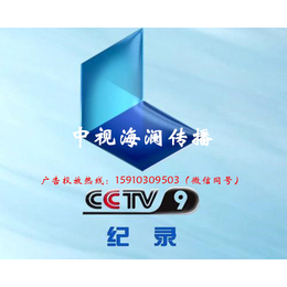 2018CCTV-9记录频道广告资源价格表