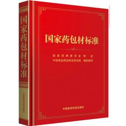 铝箔相容性检测程序,南宁铝箔相容性检测,广州将道11年