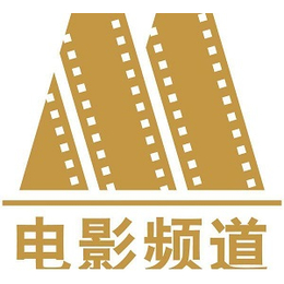 2018年CCTV6电影频道时段及套播广告价格