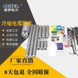 供应10KV三芯冷缩电缆附件 户外 冷缩电缆终端头