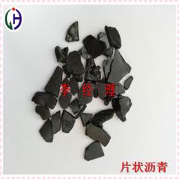 供应片状沥青主要用于防水耐火焦炭等缩略图