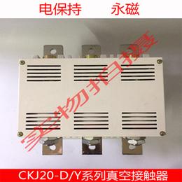 旭久电气CKJ20 630A 1.6KV电保持交流真空接触器