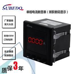 单相智能电流电力仪表 硕邦电气 单相电流数显表