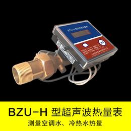厂家直销BZU-H户用热量表DN32黄铜材质