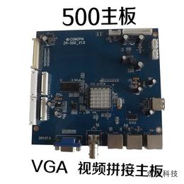 众辉监视器主板ZH-500液晶拼接驱动板批发