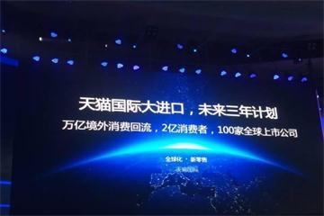 阿里巴巴将建立全球采购中心