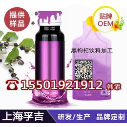 30ml酒瓶形自立袋黑枸杞饮料定制贴牌ODM