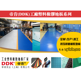 工业车间厂房安全防滑组装地毯PVC拼接式塑胶地毯地垫仓库用