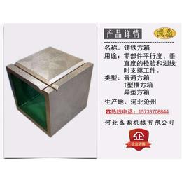 铸铁方箱划线检验测量 方箱 方铁 方筒