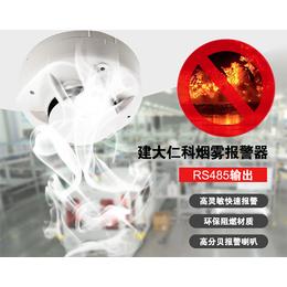 建大仁科485型光电感烟火灾探测  机房环境监测