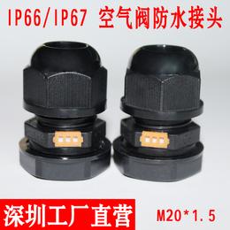 易安装通风电缆防水接头M20透气固定电缆接头IP66防水等级