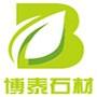 五莲县博泰石材有限公司
