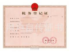 蘑菇堡税务登记证